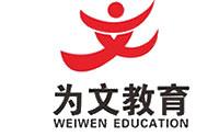 为文教育logo