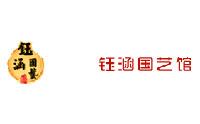 上海钰涵国艺馆logo