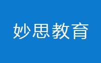 濟南妙思教育logo