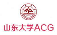 山东大学GAC项目