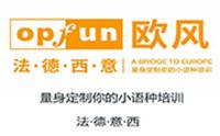 欧风(北京)培训中心