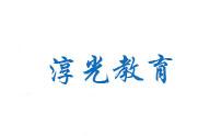 淳光教育信息咨詢有限公司logo