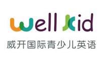 杭州Well Kid