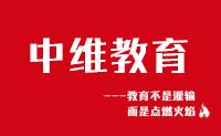 天津中维教育