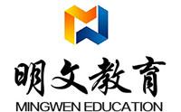 山东明文教育