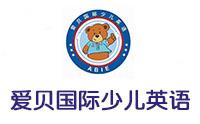 杭州爱贝国际少儿英语