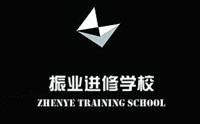 上海市振业进修学校