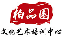 濟南市歷下區柏品園文化藝術培訓logo