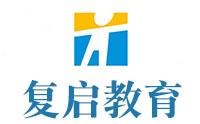 上海复启教育