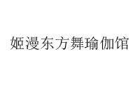 石家庄姬漫东方舞瑜伽馆