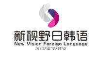 新视野日韩语培训