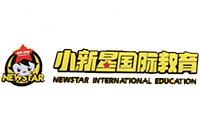 武汉小新星国际教育