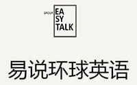 重庆易说环球英语