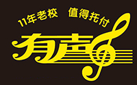 济南有声艺术培训学校