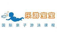 北京乐游宝宝亲子游泳