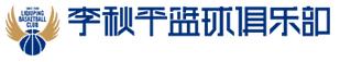上海李秋平籃球俱樂部