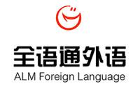 武汉全语通外语