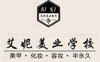 濟南艾妮美業學校logo