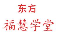 北京东方福慧学堂