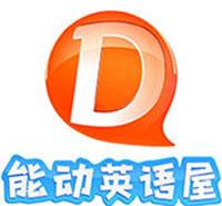 北京能动英语屋