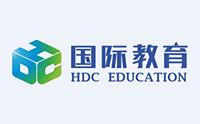 北京HDC留学教育