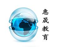 沈阳惠晟自动化培训学校