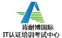 安徽肯耐博IT培训中心