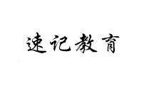 东莞市速记教育