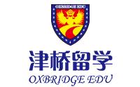 津桥出国留学培训机构