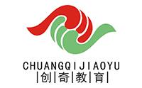 郑州创奇教育