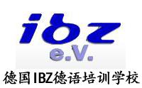 北京IBZ德语