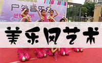 武汉美乐风艺术