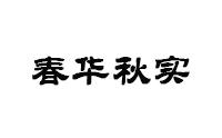 天津春华秋实培训中心