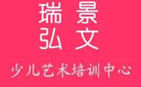 天津瑞景弘文少儿艺术培训