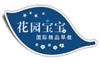 上海花园宝宝早教中心