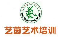 青岛艺茵艺术培训中心