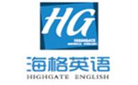 济南海格英语培训学校