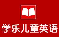 上海学乐英语logo