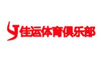 上海佳运体育