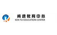 天津市肯途教育
