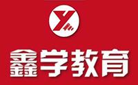 石家庄鑫学教育