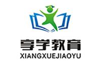 湖南享学教育