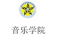 武汉音乐学院将军基地