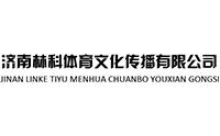 济南林科体育
