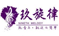 天津玖旋律流行音乐培训