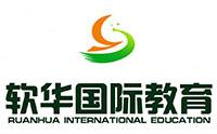天津软华国际教育