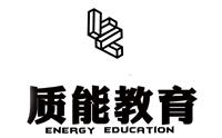 廣州質能教育logo