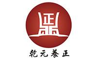 濟南乾元養正logo