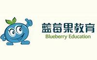 天津蓝莓果教育