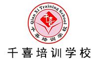 长沙千喜培训学校
